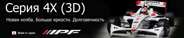 IPF 4X 3D