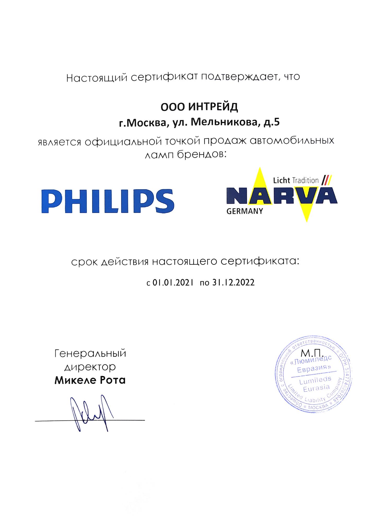 Сертификат дилера от Philips