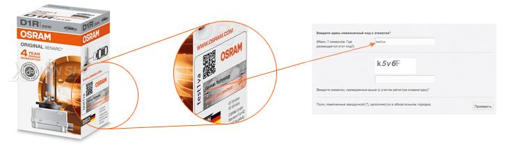 D1R Osram XENARC ORIGINAL - 66154