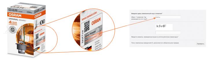 D4R Osram XENARC ORIGINAL - 66450