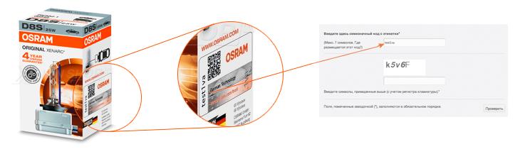 D8S Osram XENARC ORIGINAL - 66548