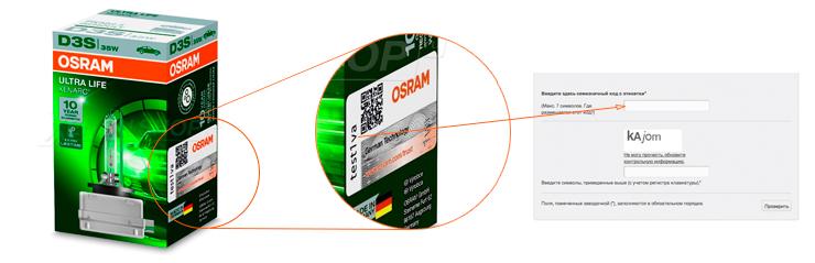 D3S Osram XENARC ULTRA LIFE - 66340ULT