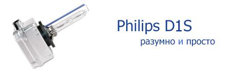 Заказывайте d1s philips в нашей компании