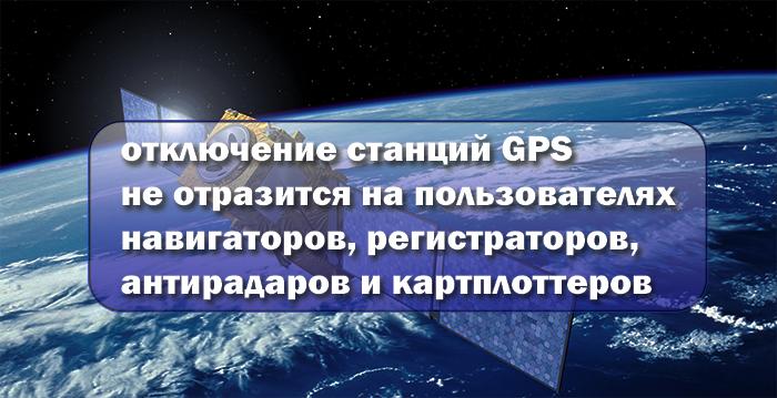 В России не будет отключен GPS для водителей!