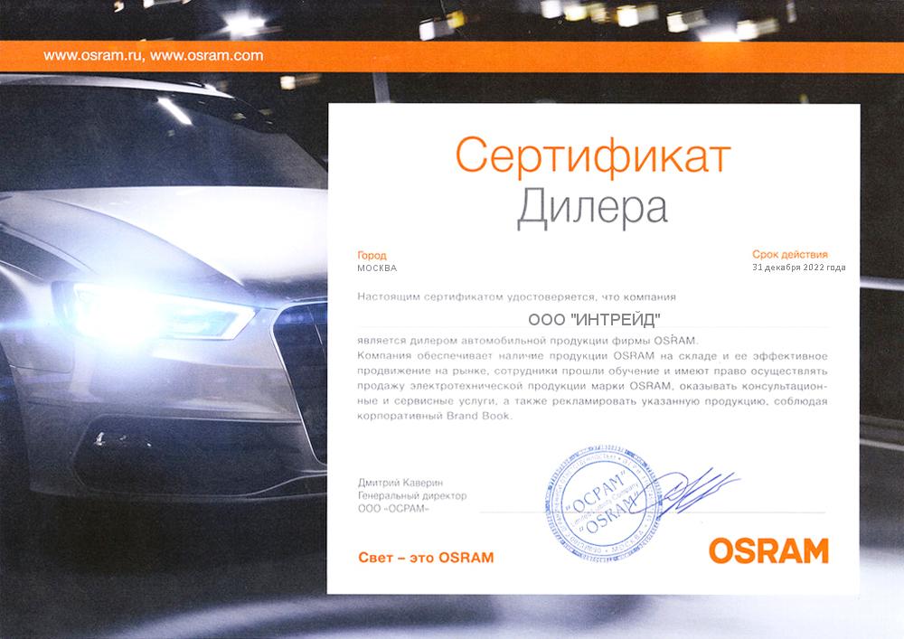 Сертификат дилера Osram